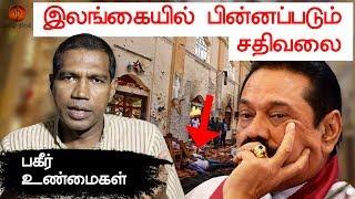 குண்டுவைத்தது யார் ? | Sri Lanka Bomb Blast