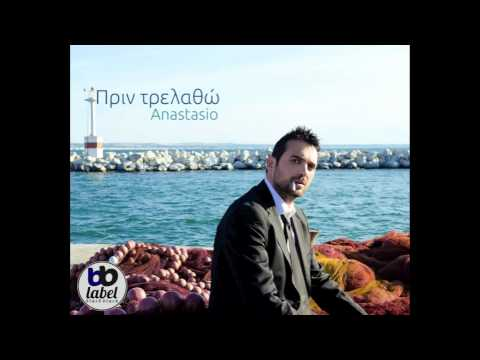 Anastasio - Egw tha se trelanw, New Song 2012
