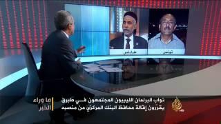 مصرف ليبيا المركزي يدخل دائرة النزاعات