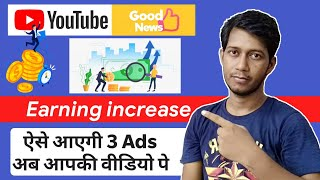 Youtuber Earning increase ! 3 Ads On Your Youtube Video
