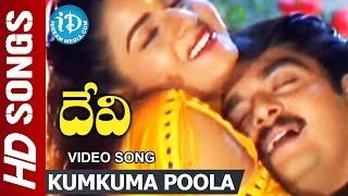 Kumkuma Poola Video Song - Devi Movie || Prema || Vanitha Malik || Devi Sri Prasad