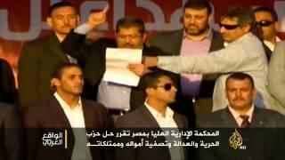 المحكمة الإدارية العليا بمصـر تقرر حل حزب الحرية والعدالة