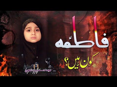 Fatima (a.s) Kaun Hain..!! | Syeda Dua Zahra Rizvi | 4K