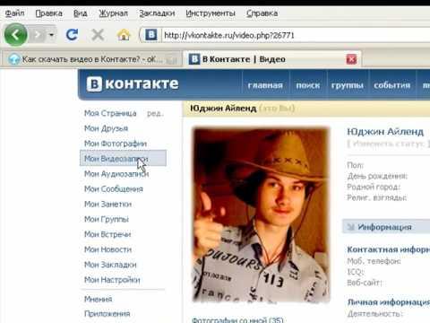 Видео как сохранить видео из ВКонтакте