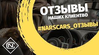Company Review Nars Cars  |rent car|