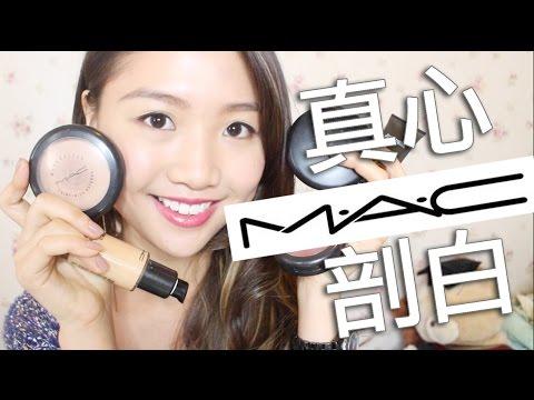 🎃真心剖白MAC化妝品 MAC brand focus🎃   Pumpkin Jenn