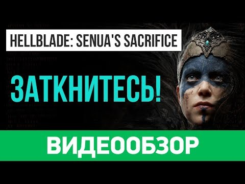 Обзор игры Hellblade: Senua's Sacrifice