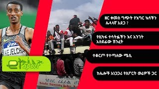 Ethiopia: EthioTube - Ethiopian Weekly Sports News   December 10, 2017