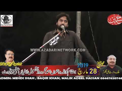 Zakir Waseem Baloch | Majlis 28 March 2019 Kotla Rahmu Chiniot |
