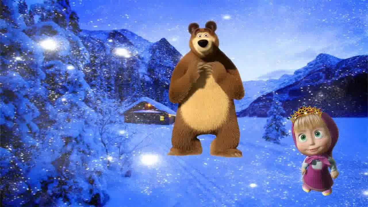 картинки маша и медведь: