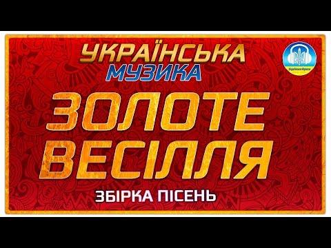 Українські пісні - Золоте весілля   - збірка  ▰ Golden Wedding - a collection of Ukrainian songs