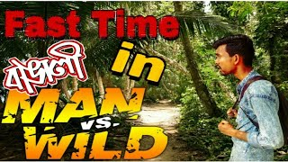 Fast time in Bangali Man vs Wild || Bangla funny video 2018 || Tripura funny video || Samrat kr