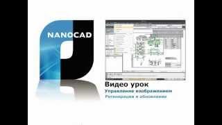 nanoCAD. Регенерация и Обновление