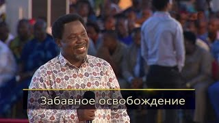 Забавный случай освобожденияDELIVERANCE, Funny, Man CONFRONTS Prophet, Lived With Witchdoctor