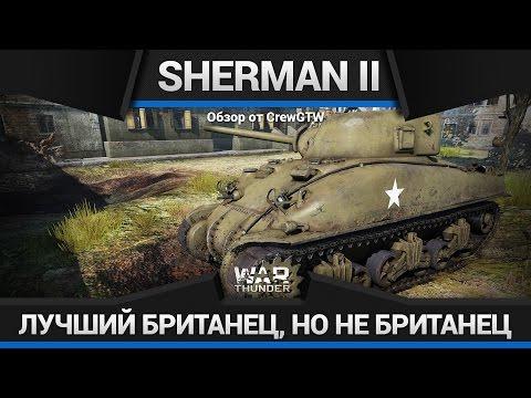 ВОПРОСЫ МИРОЗДАНИЯ на Sherman II в War Thunder