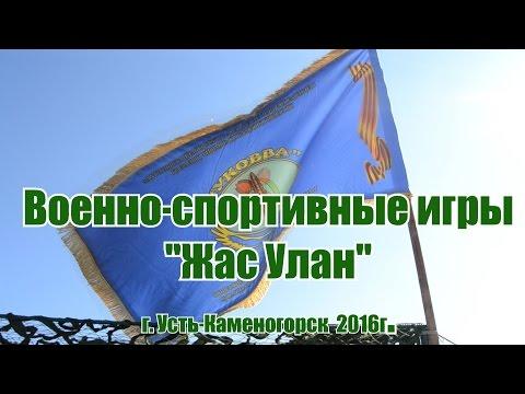 Военно-спортивные игры Жас Ұлан, 2016