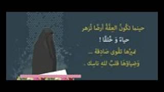 (كوني داعية كوني) كلمات عن اخلاق المرأة المسلمة
