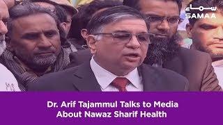 Dr. Arif Tajammul Talks to Media About Nawaz Sharif Health | Samaa TV | Feb 16, 2019