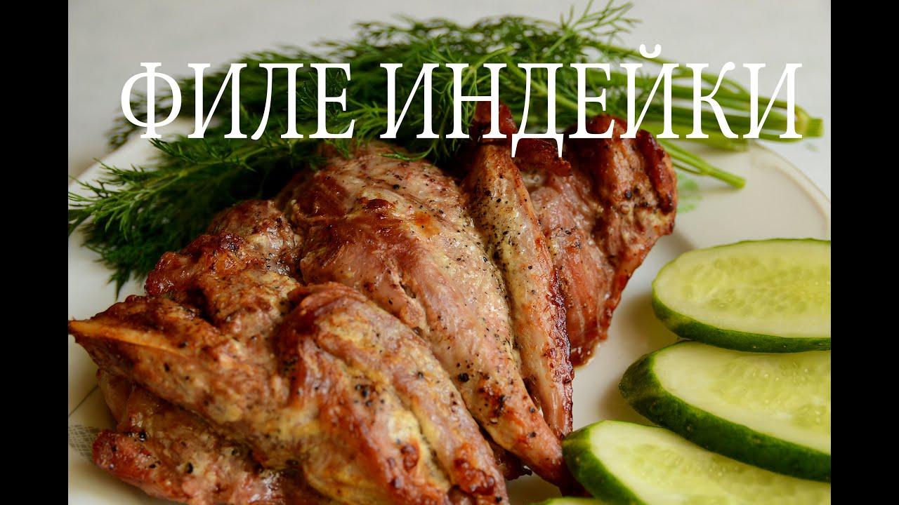 Стейк индейка в духовке рецепт