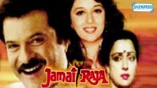 Jamai Raja - 1990 - Full Movie In 15 Mins - Anil Kapoor - Madhuri Dixit