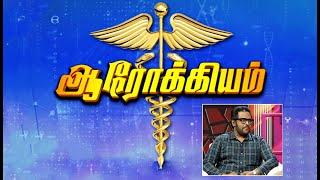 Aarokiyam - Medical Interview (31-07- 2021)