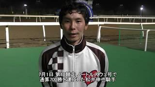 20200701松井伸也騎手700勝