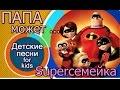 Детская песня Папа может Песня для детей Папа может все что угодно Суперсемейка mp3
