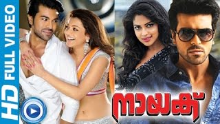 Badrinath - Malayalam Full Movie 2013 - Naayak - New Malayalam Full Movie [HD]