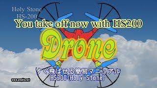 HS200(Holy Stone) -AmpiTa-