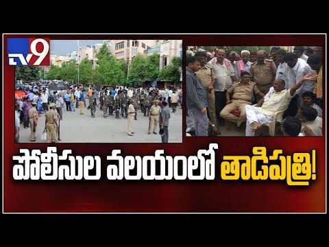 J.C.Diwakar Reddy stages protest at Prabodha Ashramam  in Tadipatri  - TV9