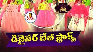 Latest Collection Of Designer Frocks & Dresses For Kids | Navya | Vanitha TV