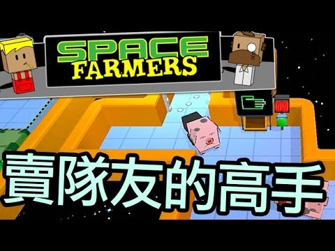 【PC】賣隊友的高手 Space Farmers w/ Hin