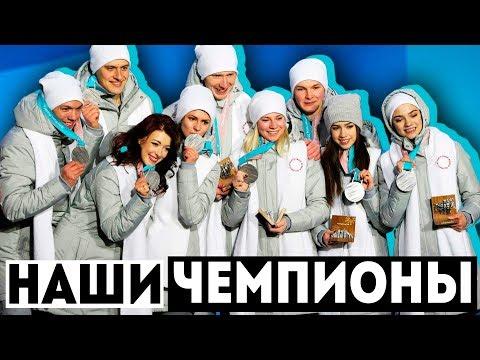 НАШИ ЧЕМПИОНЫ В ФИГУРНОМ КАТАНИИ   Новости Олимпиада 2018   Командное первенство