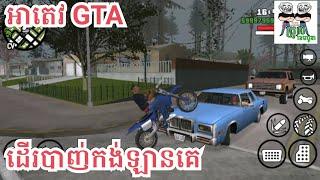 អាតេវ GTA អត់ការងារធ្វើដើរបាញ់កង់ឡានគេ The man funny part 12