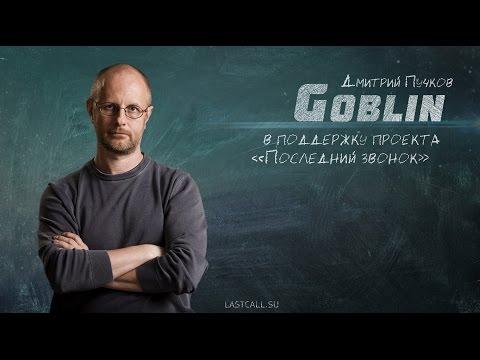 dmitriy-goblin-puchkov-video
