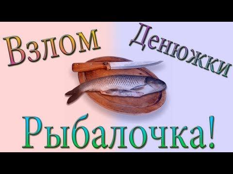 Как взломать Русскую Рыбалку 3.6 на деньги ВЗЛОМАТЬ РУССКУЮ РЫБАЛКУ 3.6 НА