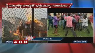 పోలీస్ స్టేషన్ ను దగ్ధం చేసిన గిరిజనులు Mla Kidari Followers set blaze to Dumbriguda PS