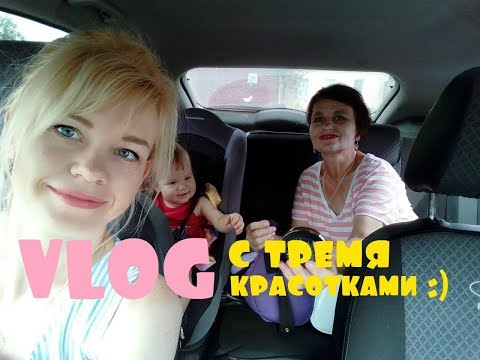 VLOG  МАМА в ГОСТЯХ/ ПОХОД по МАГАЗИНАМ/ СТЕНА ГОТОВА