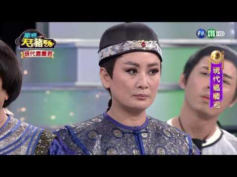 0520現代嘉慶君-華視天王豬哥秀