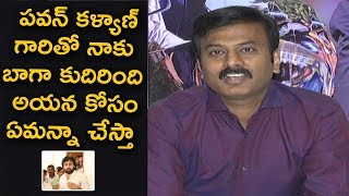 Ram Talluri Superb Words about Pawan Kalyan Friendship @Nela Ticket Press Meet