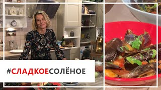 Рецепт мидий в соусе провансаль с гренками от Юлии Высоцкой   #сладкоесолёное №21