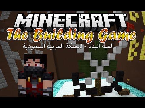 Fir4sGamer Minecraft: The Building Game #3 لعبة البناء