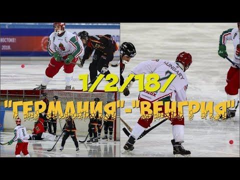 1/2/«ГЕРМАНИЯ»-«ВЕНГРИЯ»ЧЕМПИОНАТ МИРА-2018г.ХАБАРОВСК