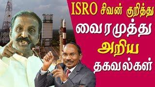 vairamuthu latest speech unknown facts about ISRO k Sivan வைரமுத்து பேச்சு Tamil news live