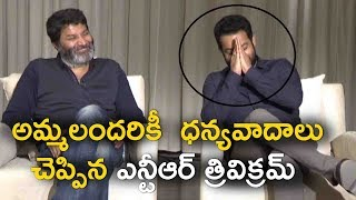 Jr NTR and Trivikram Thanked All The Women For Aravinda Sametha Success
