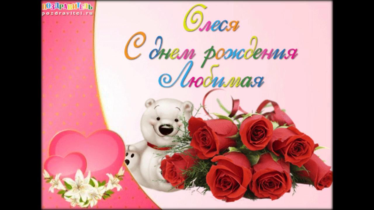 Поздравление с днем рождения первой любви