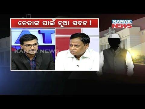 Big Debate: Panel On Odisha Legislative Council To Visit Andhra & Bihar