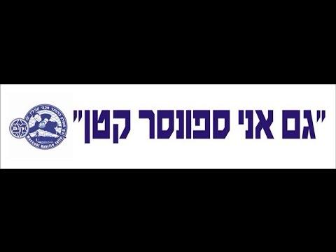 מכבי קביליו יפו נגד מחנה יהודה מ2 הסיכום של אלון