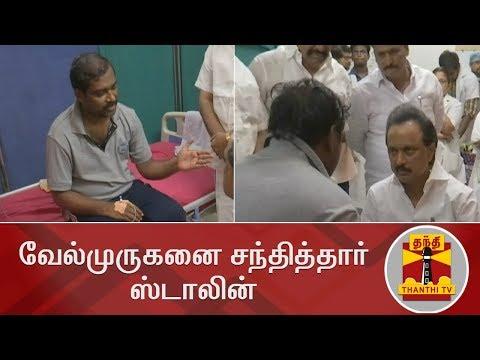 வேல்முருகனை சந்தித்தார் ஸ்டாலின் | Velmurugan | M. K. Stalin | DMK | TVK | Thanthi TV