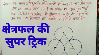 Mensuration math trick- all time best mathematics trick for Mensuration in Hindi | Effective study